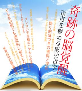 岩波英知先生著作 奇跡の脳覚醒 頂点を極める成功哲学